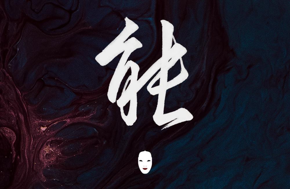 能 (Nō)